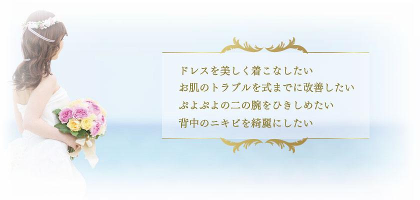 bridal_bnr