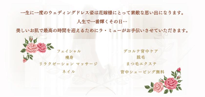 bridal_bnr02