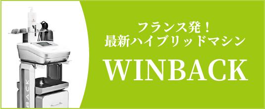 最新ハイブリットマシン WINBACK
